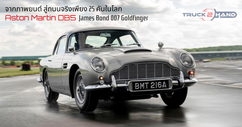 25 คันในโลก!! รถ Aston Martin ของ 007