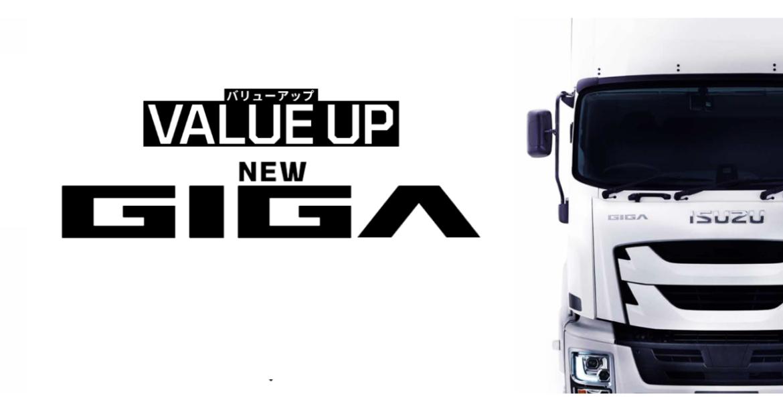 รุ่นใหม่ !! ISUZU GIGA Tractor เปิดตัวแล้วที่ประเทศญี่ปุ่น