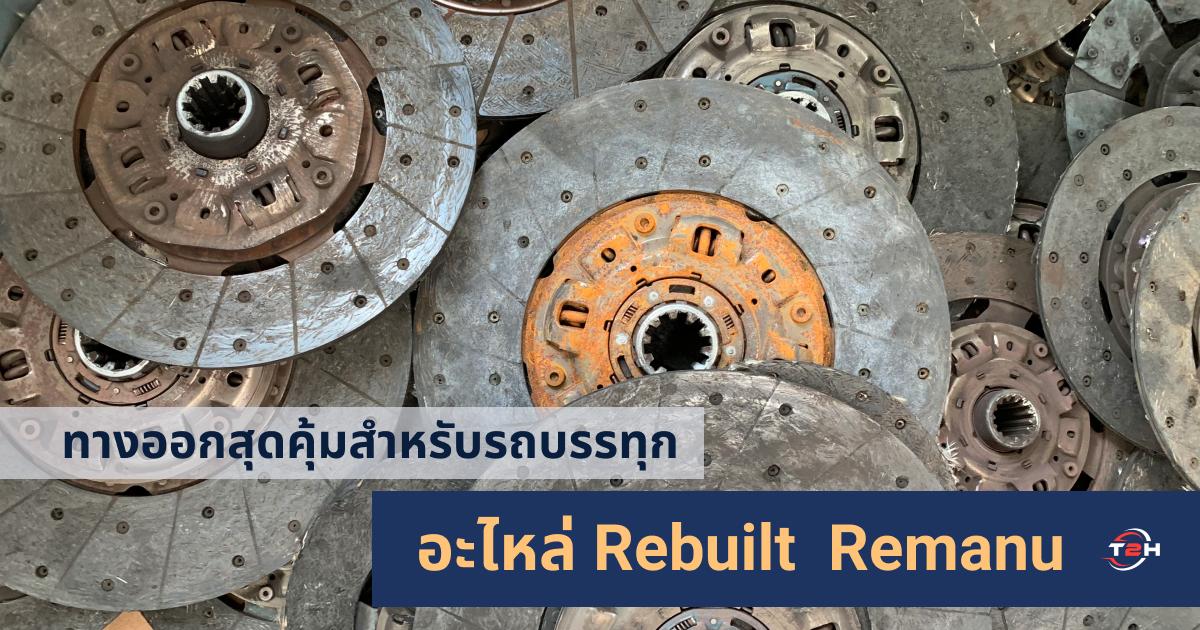 อะไหล่ Rebuilt กับ Remanufactured คืออะไร