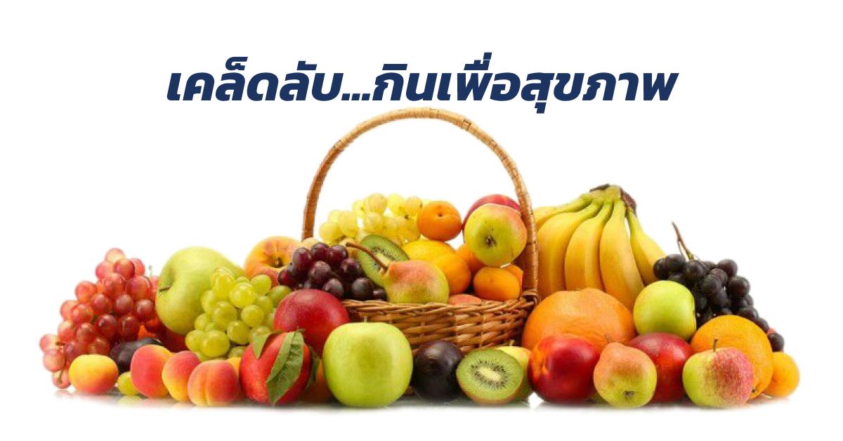 เคล็ดลับการกินเพื่อสุขภาพ