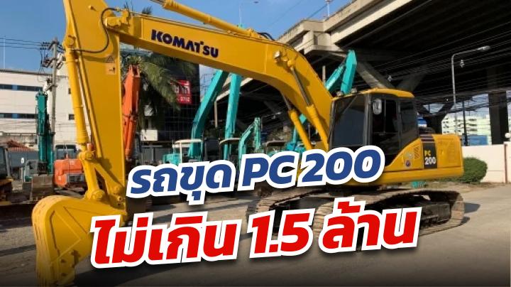 รถขุดPC200 ราคาไม่เกิน 1.5 ล้าน