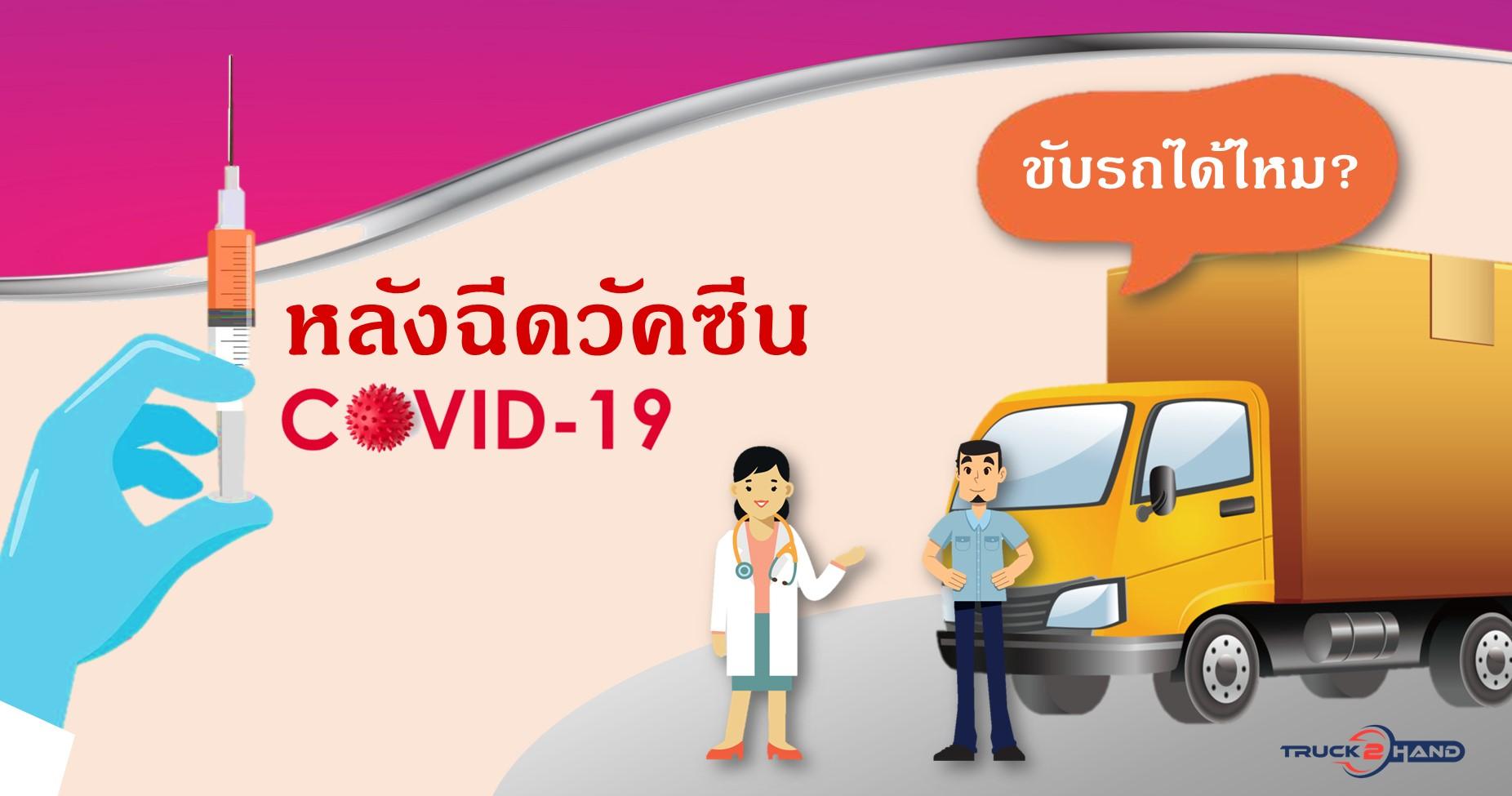 ขับรถหลังฉีดวัคซีนโควิด ได้ไหม?