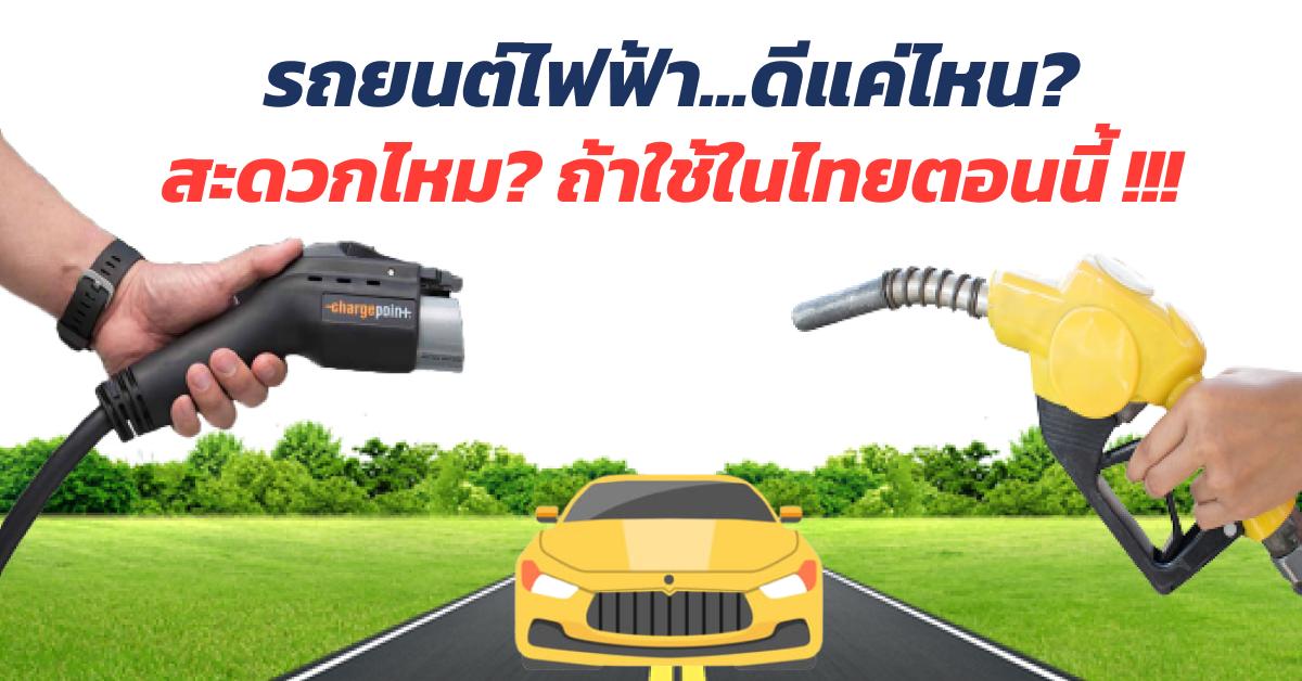รถยนต์ไฟฟ้า ดีแค่ไหน สะดวกไหมถ้าใช้ในไทยตอนนี้