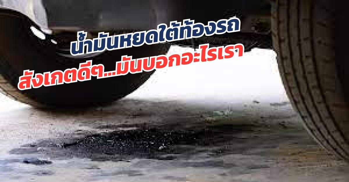 น้ำมันหยดใต้ท้องรถ คือสัญญาณเตือน ถึงเวลาต้องซ่อมแล้ว