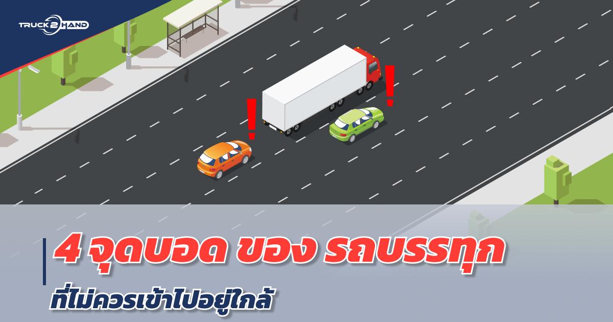 4 จุดบอดของ รถบรรทุก ที่ไม่ควรไปอยู่ใกล้