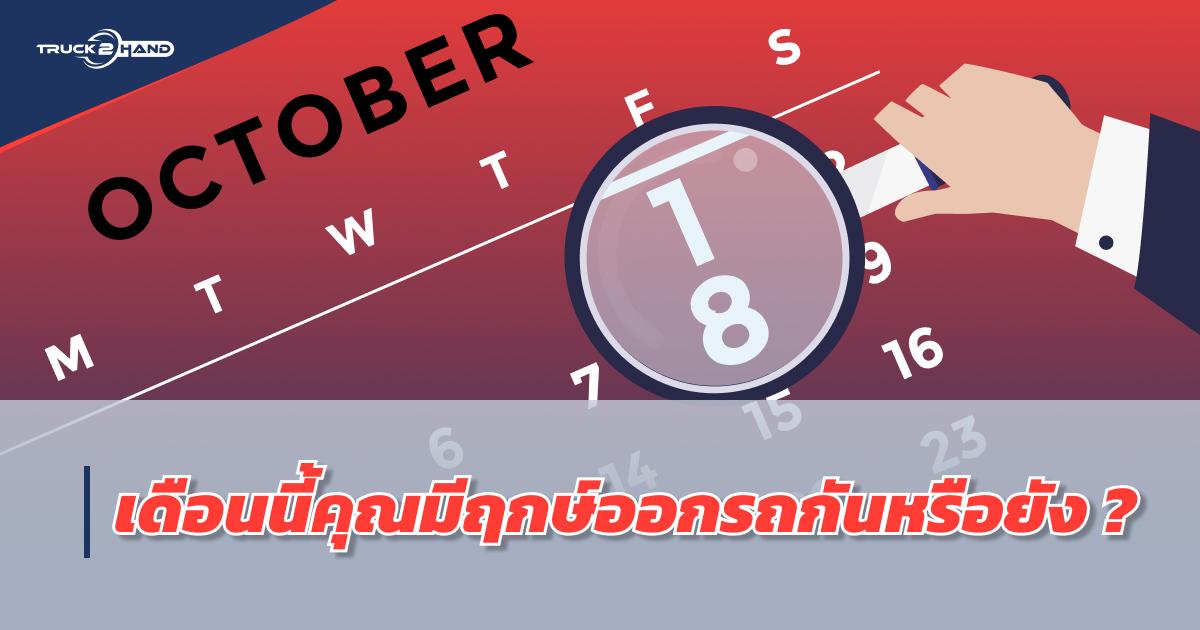 ฤกษ์ออกรถ เดือน ตุลาคม 2564 คุณมีฤกษ์กันหรือยังคะ