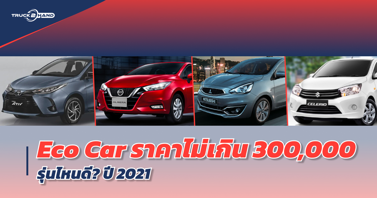 รถ Eco Car มือสองราคาไม่เกิน 300,000 อัปเดต 2021