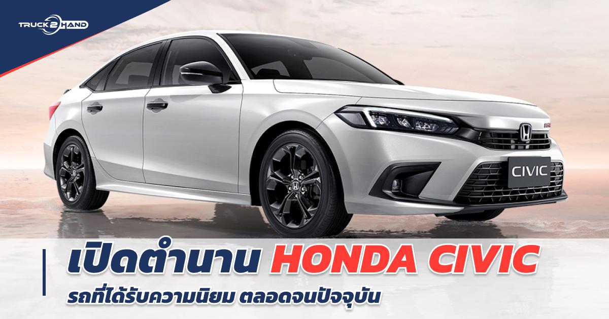 เปิดตำนาน Honda Civic รถที่ได้รับความนิยม ตลอดจนปัจจุบัน